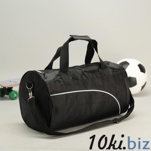 Спортивная сумка, отдел на молнии, длинный ремень, цвет чёрный купить в Гродно - Спортивные сумки