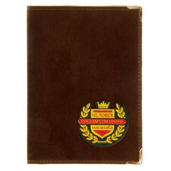 """Обложка для паспорта """"Человек государственного масштаба"""""""