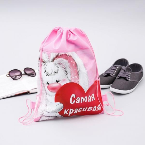 """Мешок для обуви н/полотно дев """"Самая красивая"""", 41*30*0,5см"""