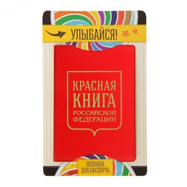 """Обложка для паспорта """"Красная книга"""""""
