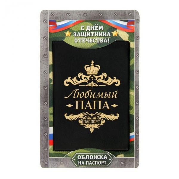 """Обложка для паспорта """"Любимый папа"""""""
