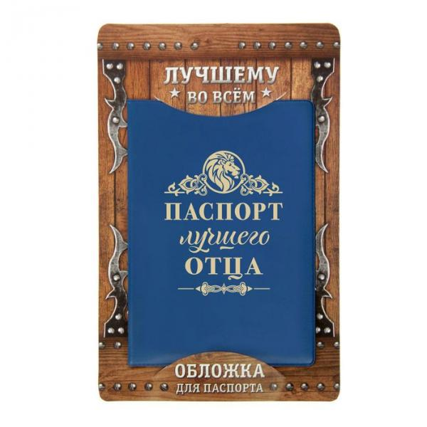 """Обложка для паспорта """"Паспорт лучшего отца"""""""