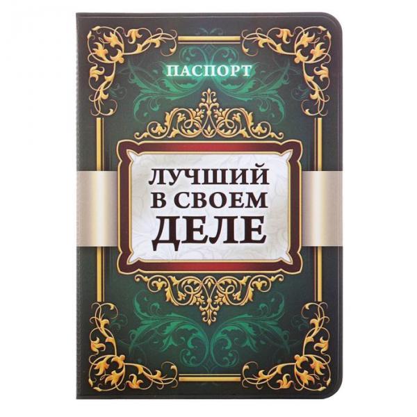 """Обложка для паспорта """"Лучший в своем деле"""""""
