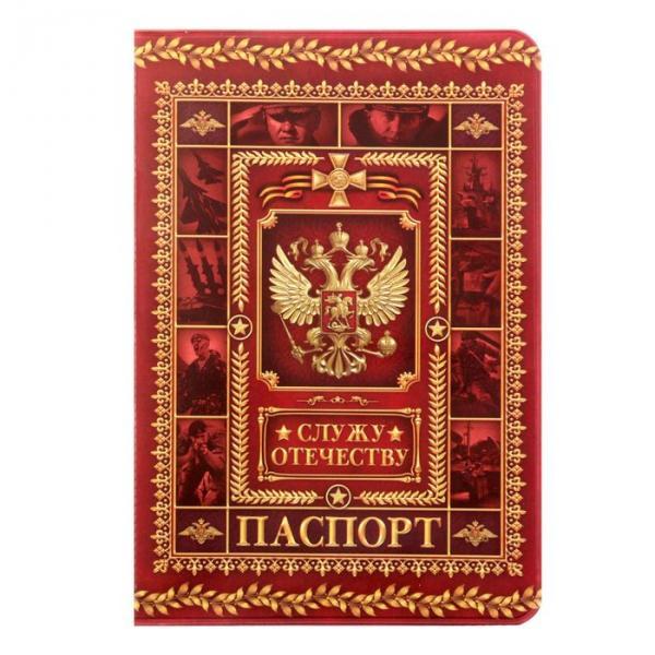 """Обложка для паспорта """"Служу отечеству"""""""