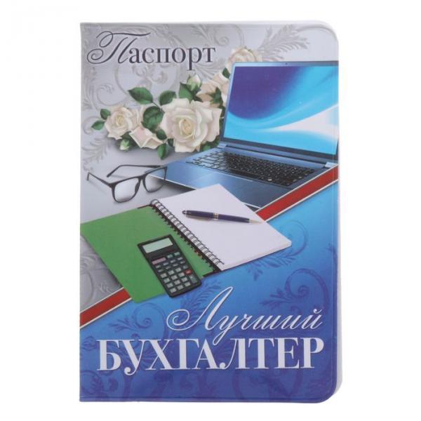 """Обложка для паспорта """"Лучший бухгалтер"""""""