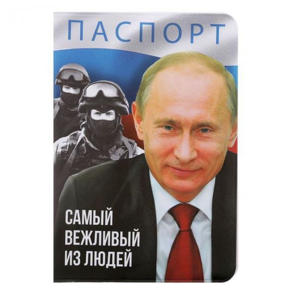 """Обложка для паспорта """"Самый вежливый из людей"""""""