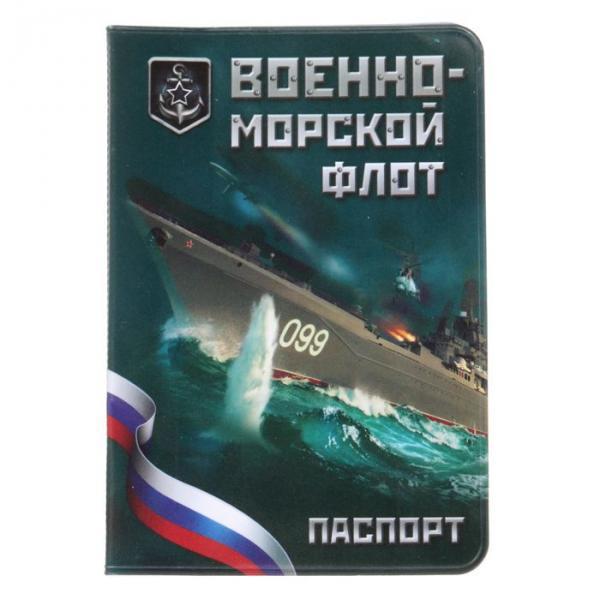 """Обложка для паспорта """"ВМФ"""""""