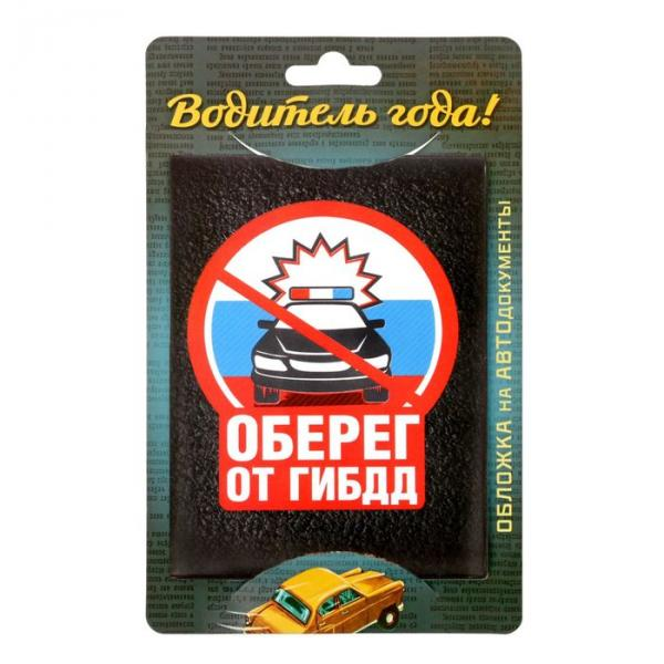 """Обложка для автодокументов """"Оберег"""""""