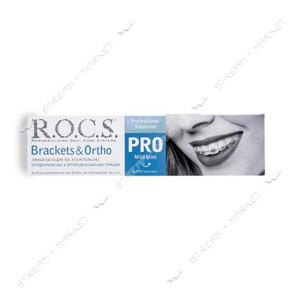 Зубная паста РОКС Pro Brackets and Ortho 135г