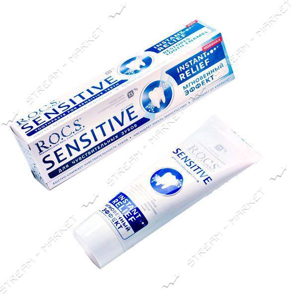 Зубная паста РОКС Sensitive Мгновенный Эффект 94г