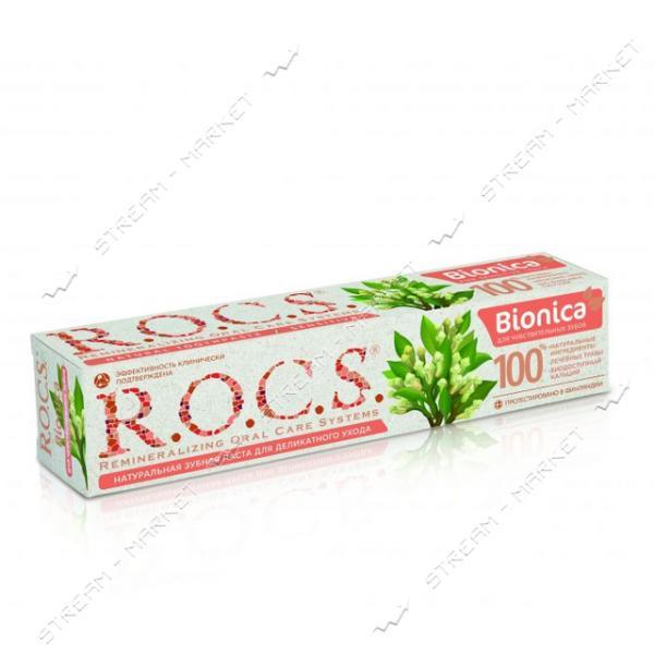 Зубная паста РОКС Бионика Лечебные травы для чувствительных зубов 74г