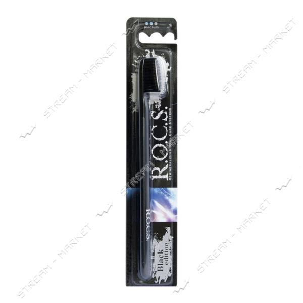 Зубная щетка РОКС Black Edition Classic средняя