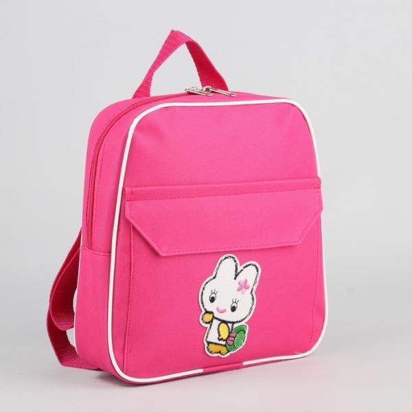 """Рюкзак """"Детский"""", 1 отдел, цвет розовый"""