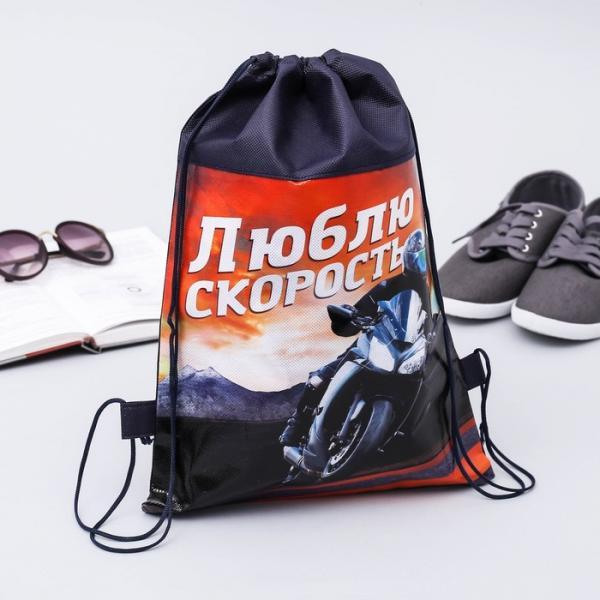 """Мешок для обуви н/полотно мал """"Люблю скорость"""", 26 х 37,5 см"""