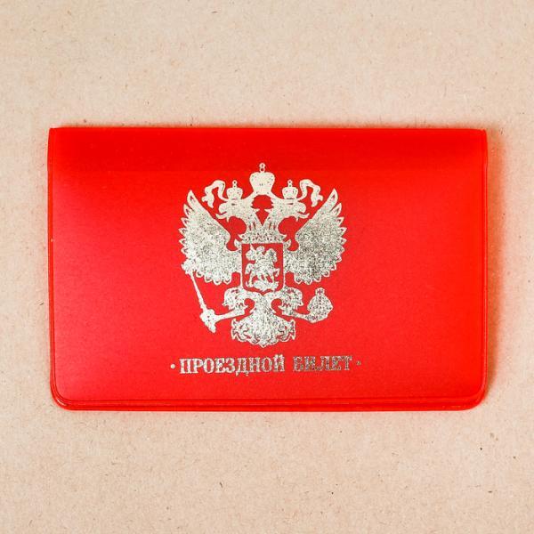 """Обложка для проездного """"Герб России"""""""