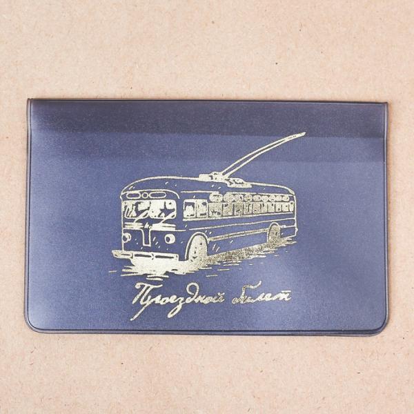 """Обложка для проездного """"Троллейбус"""""""