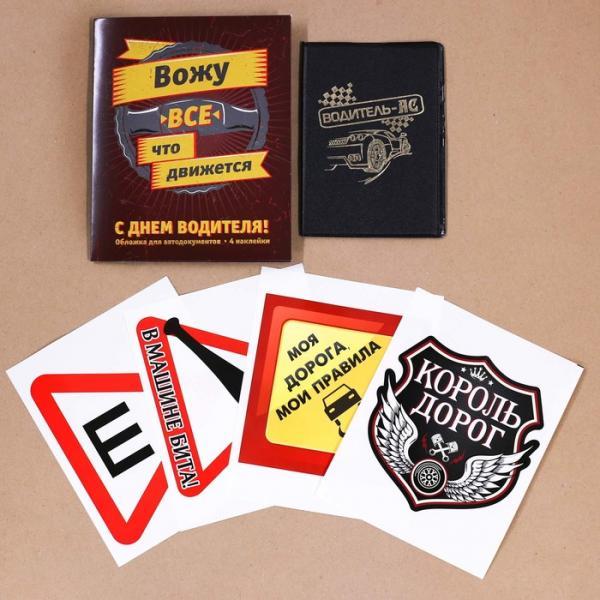 """Набор: обложка для автодокументов и 4 наклейки """"С днем водителя"""""""