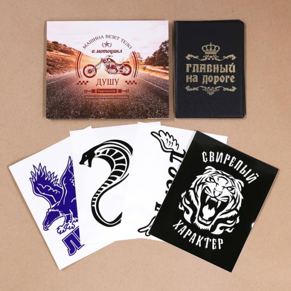 """Набор: обложка для автодокументов и 4 наклейки """"Мотоцикл везет душу"""""""