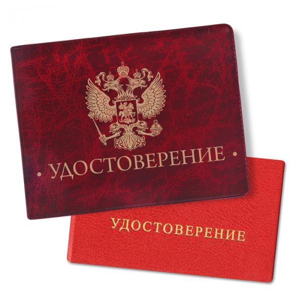 """Обложка на удостоверения """"Герб"""", экокожа"""