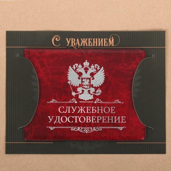 """Обложка на удостоверения в подарочной упаковке """"С уважением!"""", экокожа"""