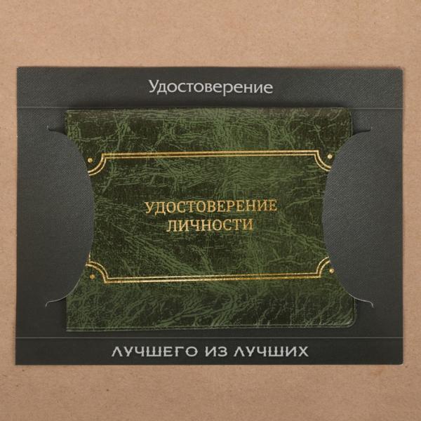 """Обложка на удостоверения в подарочной упаковке """"Удостоверение лучшего из лучших!"""", экокожа"""