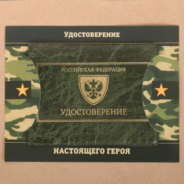 """Обложка на удостоверения в подарочной упаковке """"Удостоверение настоящего героя!"""", экокожа"""