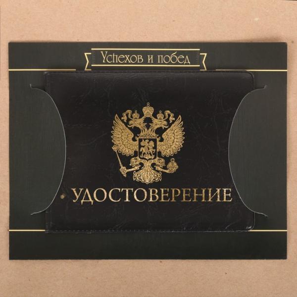 """Обложка на удостоверения в подарочной упаковке """"Успехов и побед!"""", экокожа"""