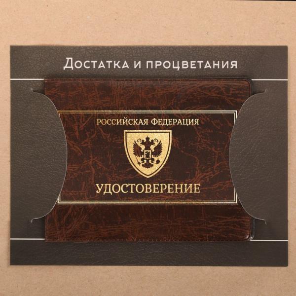 """Обложка на удостоверения в подарочной упаковке """"Достатка и процветания!"""", экокожа"""