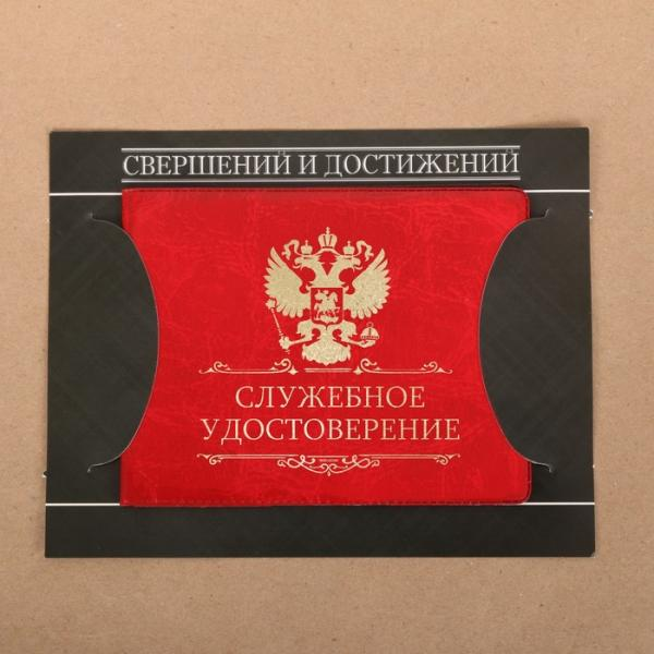 """Обложка на удостоверения в подарочной упаковке """"Свершений и достижений!"""", экокожа"""