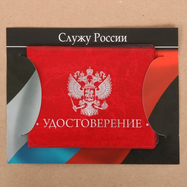 """Обложка на удостоверения в подарочной упаковке """"Служу России!"""", экокожа"""