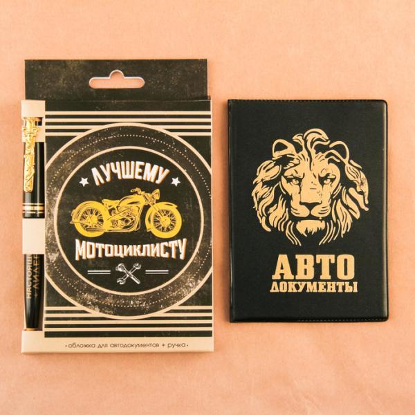 """Набор: обложка для автодокументов и ручка """"Лучшему мотоциклисту"""""""