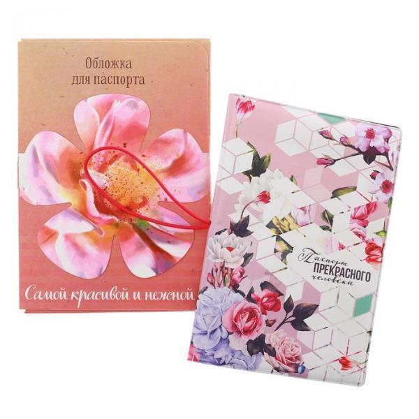 """Обложка на паспорт на резинке """"Самой красивой и нежной"""""""