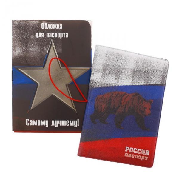 """Обложка на паспорт на резинке """"Самому лучшему!"""""""