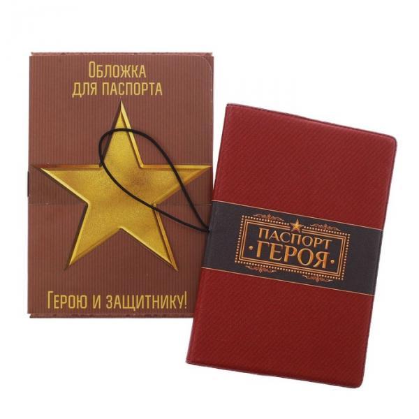 "Обложка на паспорт на резинке ""Герою и защитнику!"""