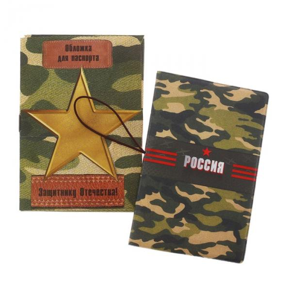 """Обложка на паспорт на резинке """"Защитнику Отечества"""""""