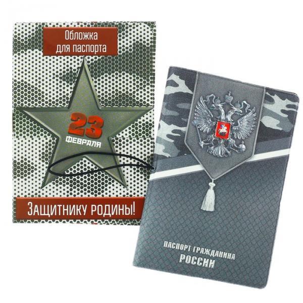 """Обложка на паспорт на резинке """"Защитнику родины!"""""""