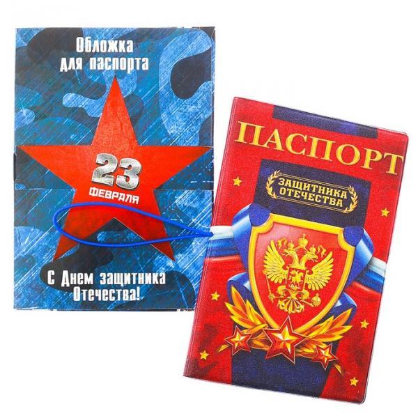 """Обложка на паспорт на резинке """"С Днём защитника Отечества!"""""""