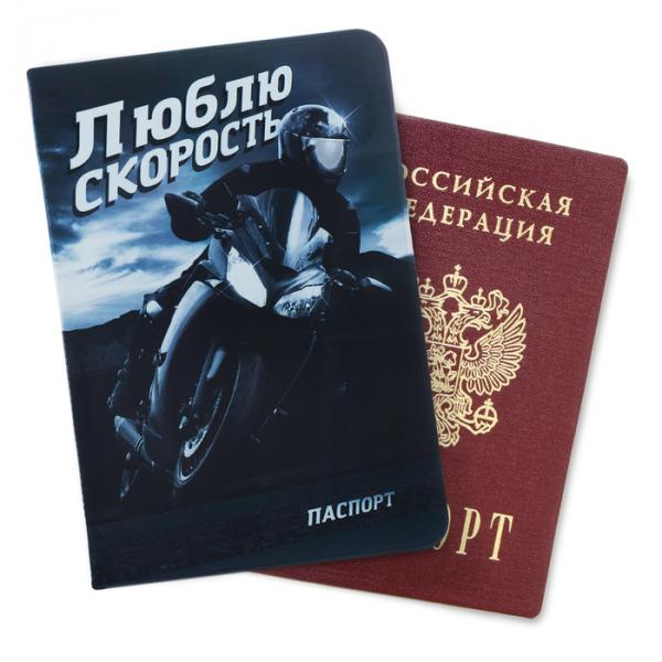 """Обложка для паспорта """"Люблю скорость"""""""