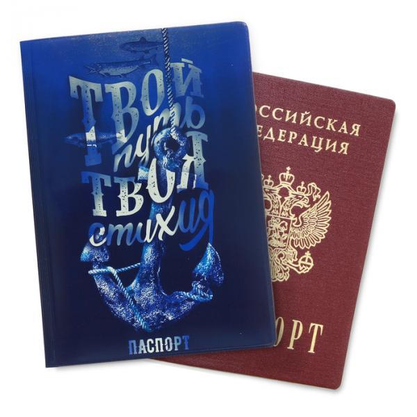 """Обложка для паспорта """"Твой путь, твоя стихия"""""""