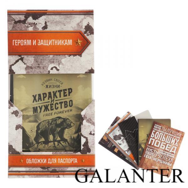 Фото Мелкая кожгалантерея, Обложки для документов, Обложки для паспорта Набор обложек