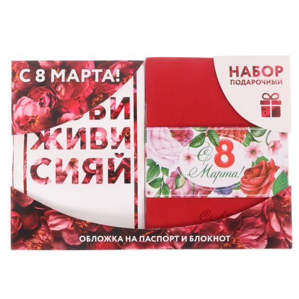 """Подарочный набор """"С 8 марта"""": обложка для паспорта и блокнот"""