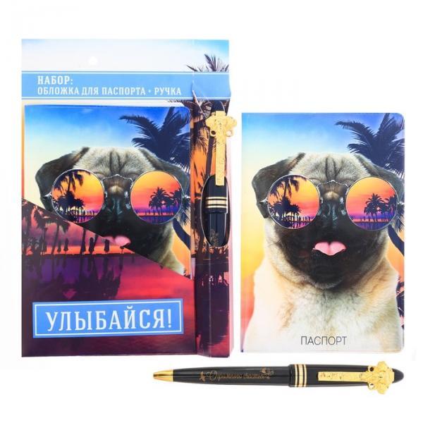 """Подарочный набор """"Улыбайся"""": обложка для паспорта и ручка"""