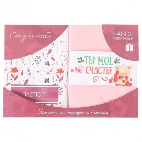 """Подарочный набор """"Всё для тебя"""": обложка для паспорта и блокнот"""