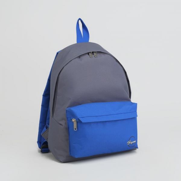 Рюкзак молодёжный, отдел на молнии, наружный карман, цвет серый/голубой