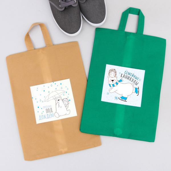 """Набор мешков для обуви с ручкой """"Прогулка под дождём. Семейные каникулы"""", 2 шт., 35 х 25,5 см"""