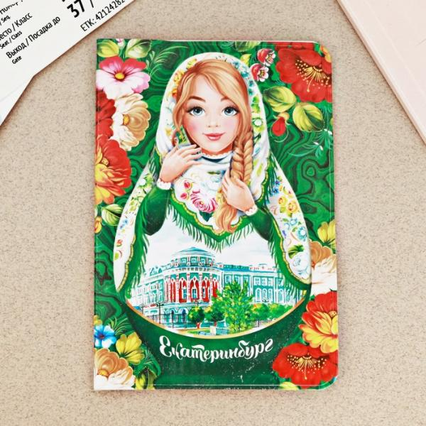 Обложка на паспорт «Екатеринбург» (матрешка). 9,5 х 14 см