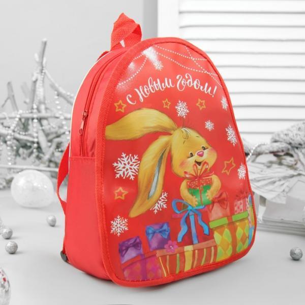 """Рюкзак детский для подарков """"С Новым годом!"""""""