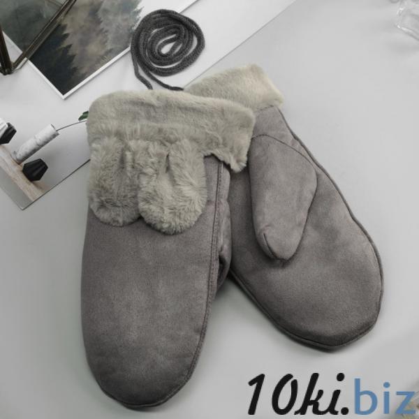 Варежки женские безразмерные, подклад искусственный мех, цвет серый купить в Гродно - Перчатки и варежки