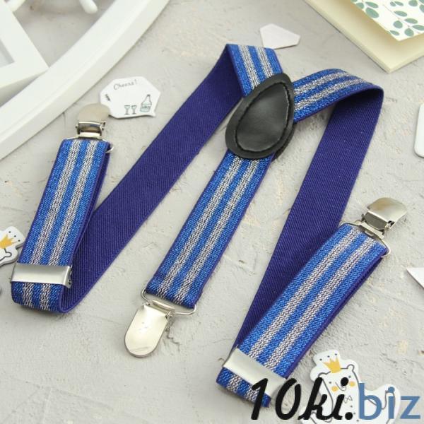 Подтяжки детские «Блеск», цвет голубой/серебристый купить в Лиде - Ремни и подтяжки детские для мальчиков