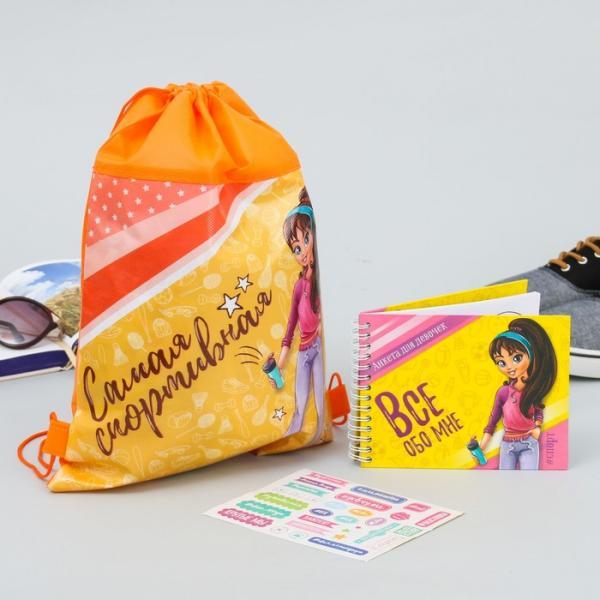 """Мешок для обуви и анкета для девочек """"Для самой энергичной и спортивной"""""""